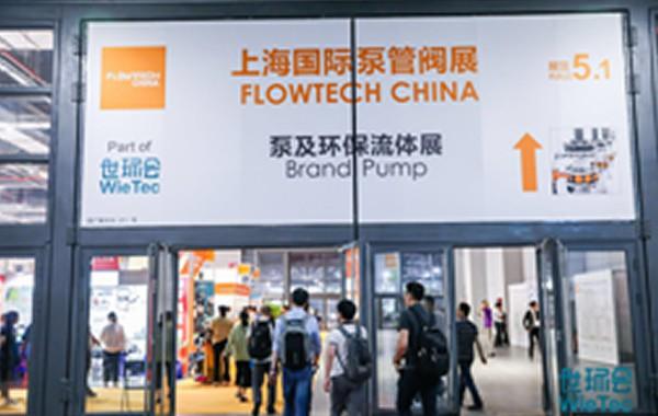 奇维工业泵厂参加2018第七届上海国际泵阀展